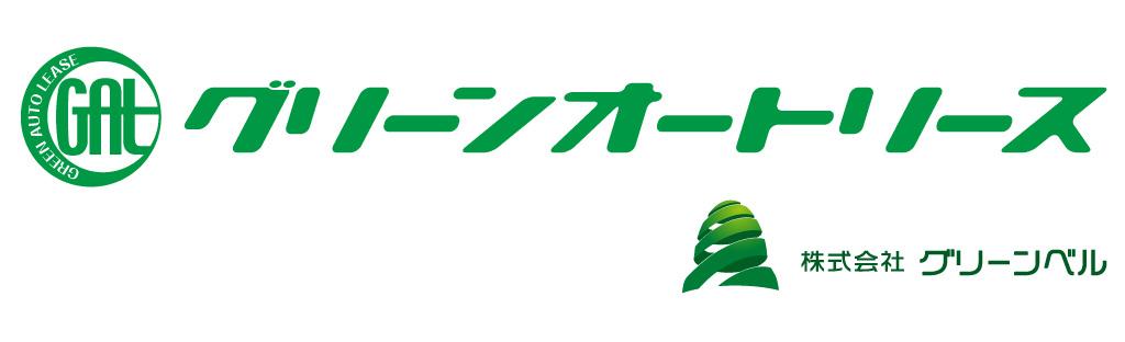 グリーンオートリース
