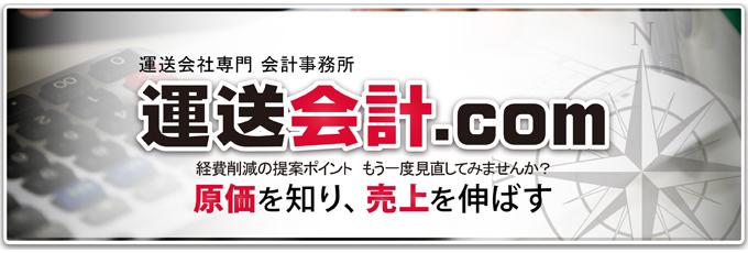 運送会計.com/